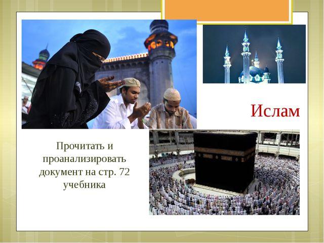 Ислам Прочитать и проанализировать документ на стр. 72 учебника