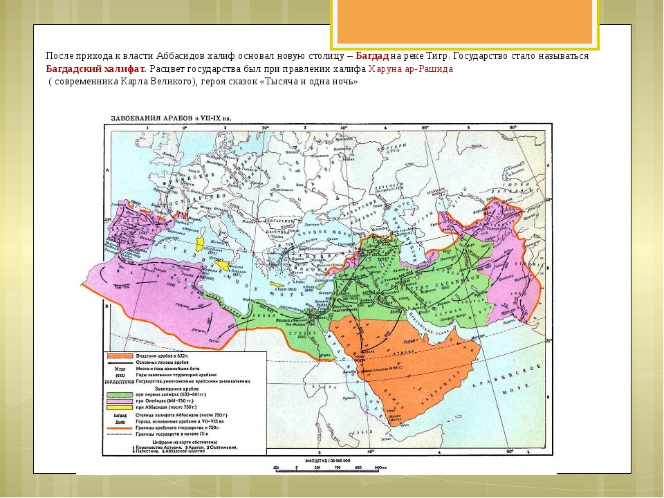 После прихода к власти Аббасидов халиф основал новую столицу – Багдад на реке...
