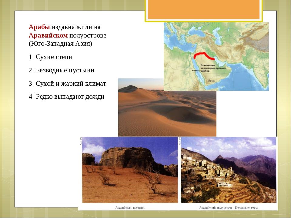 Арабы издавна жили на Аравийском полуострове (Юго-Западная Азия) 1. Сухие ст...