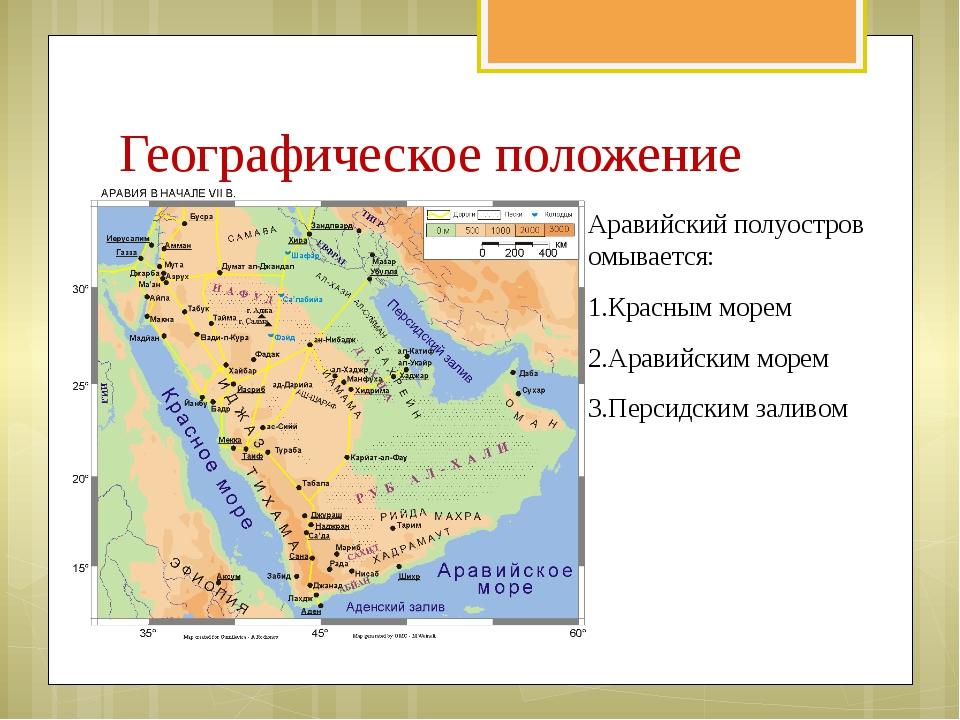 Географическое положение Аравийский полуостров омывается: 1.Красным морем 2.А...