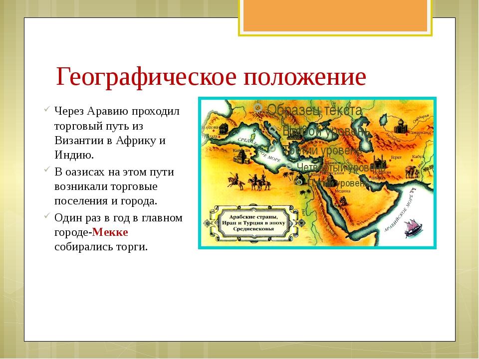 Через Аравию проходил торговый путь из Византии в Африку и Индию. В оазисах н...
