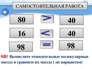 NB! Вычислите относительные молекулярные массы и сравните их массы ( по вариа