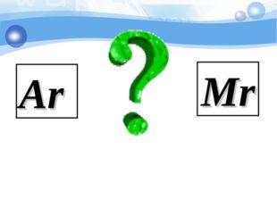 Ar Мr