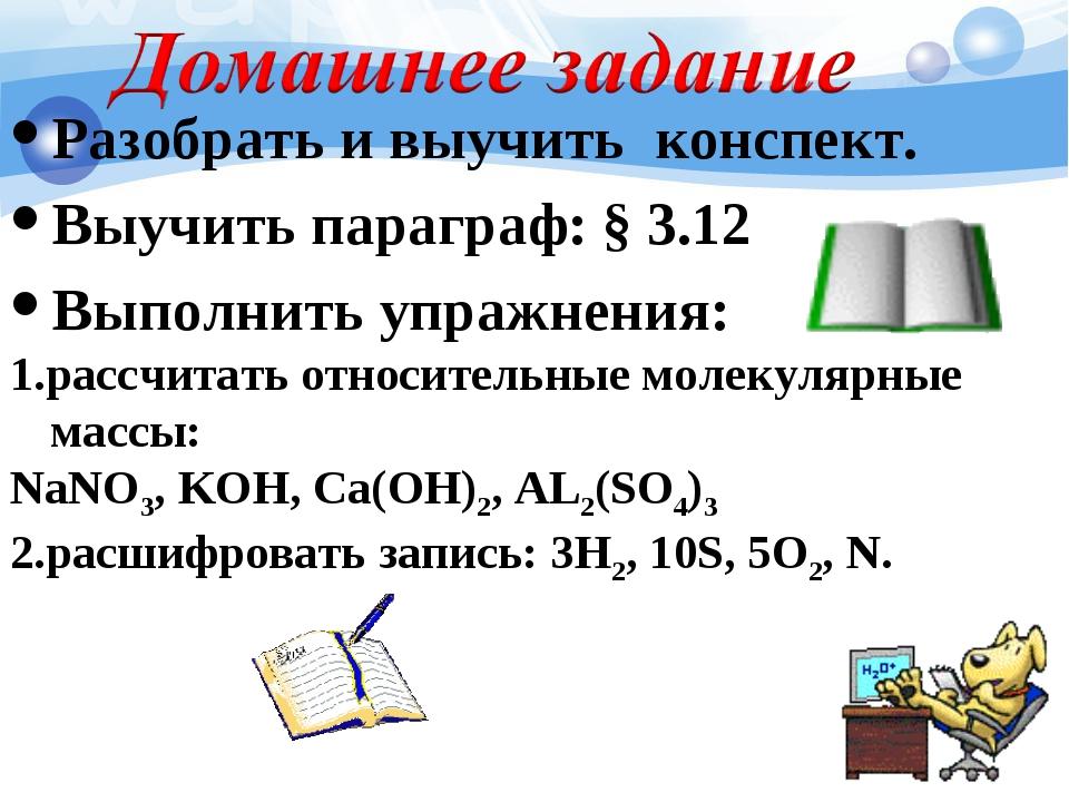 Разобрать и выучить конспект. Выучить параграф: § 3.12 Выполнить упражнения:...