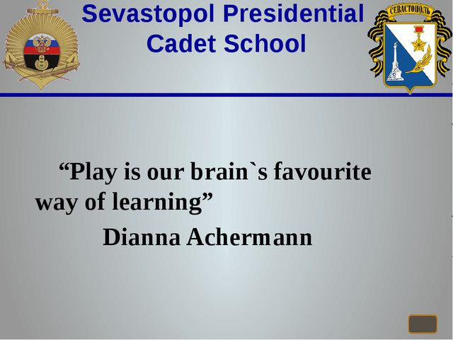 """Sevastopol Presidential Cadet School """"Play is our brain`s favourite way of..."""