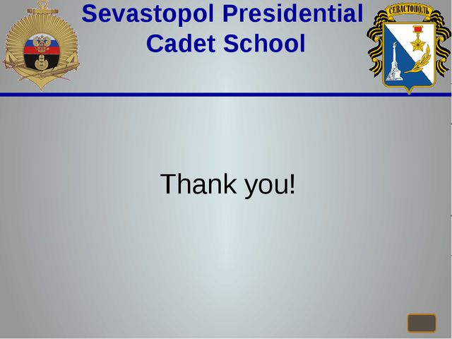 Sevastopol Presidential Cadet School Thank you!