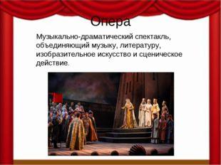 Опера Музыкально-драматический спектакль, объединяющий музыку, литературу, из