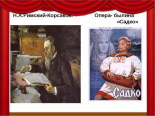 Н.А.Римский-Корсаков. Опера- былина «Садко»