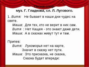 Песня-спор муз. Г. Гладкова, сл. Л. Лугового. 1. Витя: Не бывает в наши дни ч