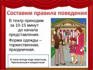 В театр приходим за 10-15 минут до начала представления. Форма одежды – торже