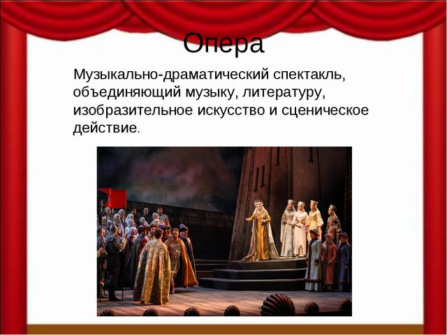 Опера Музыкально-драматический спектакль, объединяющий музыку, литературу, из...