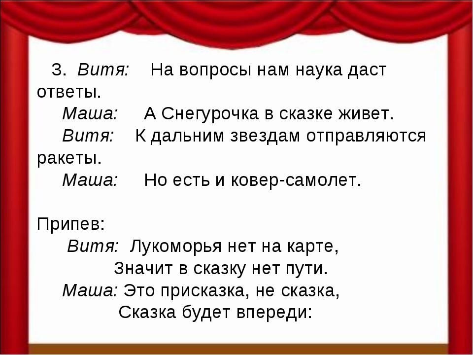 3. Витя: На вопросы нам наука даст ответы. Маша: А Снегурочка в сказке живет...