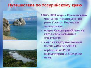 Путешествие по Уссурийскому краю 1867 -1869 года – Путешествие частично прохо