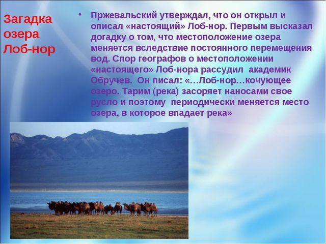Загадка озера Лоб-нор Пржевальский утверждал, что он открыл и описал «настоящ...