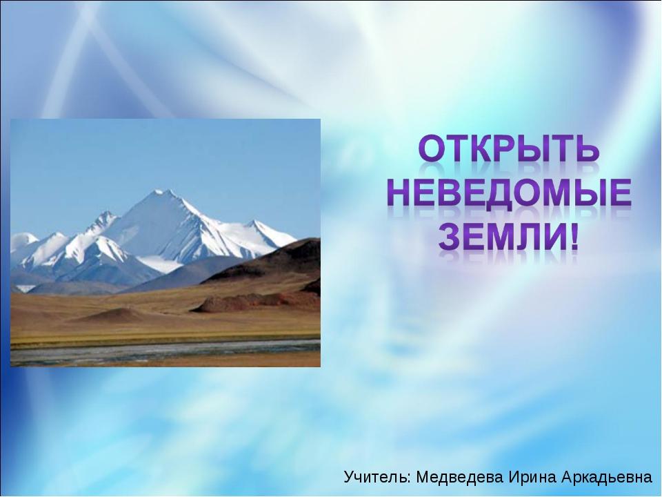 Учитель: Медведева Ирина Аркадьевна