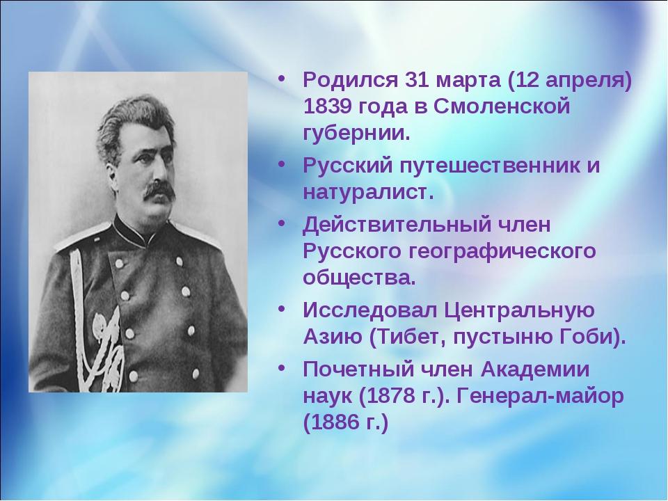 Родился 31 марта (12 апреля) 1839 года в Смоленской губернии. Русский путешес...