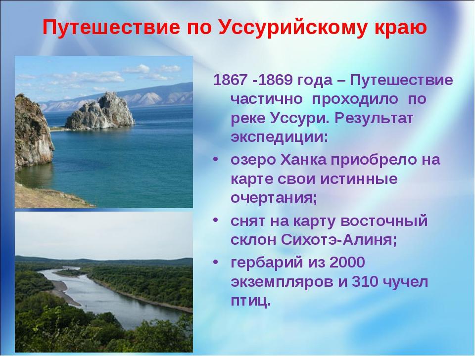 Путешествие по Уссурийскому краю 1867 -1869 года – Путешествие частично прохо...