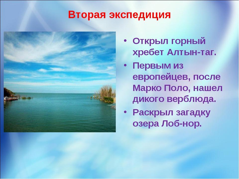 Вторая экспедиция Открыл горный хребет Алтын-таг. Первым из европейцев, после...