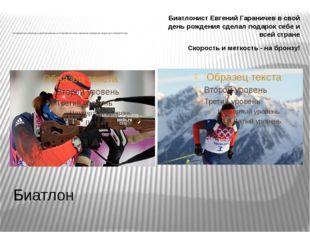 Биатлон Россиянка Ольга Вилухина, дебютировавшая на Олимпийских играх, завоев