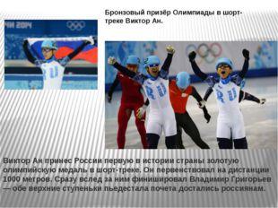 Бронзовый призёр Олимпиады вшорт-треке Виктор Ан. Виктор Ан принес России пе
