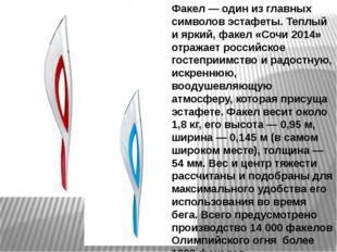 Факел— один изглавных символов эстафеты. Теплый ияркий, факел «Сочи 2014»