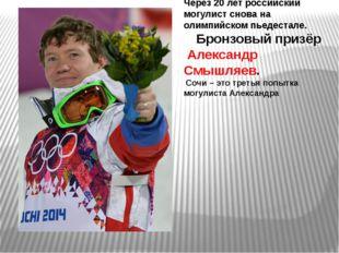Через 20 лет российский могулист снова на олимпийском пьедестале. Бронзовый п