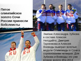 Пятое олимпийское золотоСочи России принесли бобслеисты Александр Зубков иА