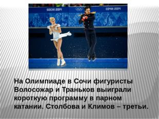 На Олимпиаде в Сочи фигуристы Волосожар и Траньков выиграли короткую программ