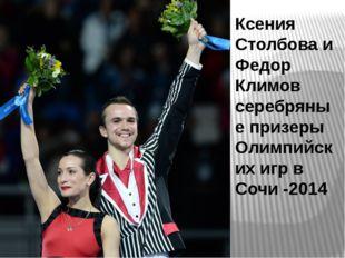 Ксения Столбова и Федор Климов серебряные призеры Олимпийских игр в Сочи -2014