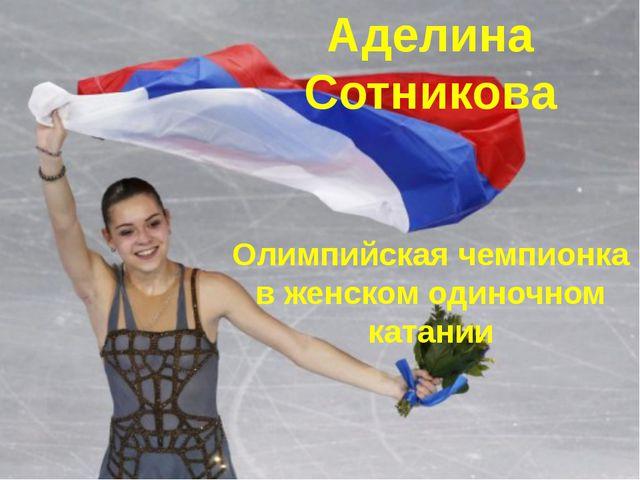 Аделина Сотникова Олимпийская чемпионка в женском одиночном катании
