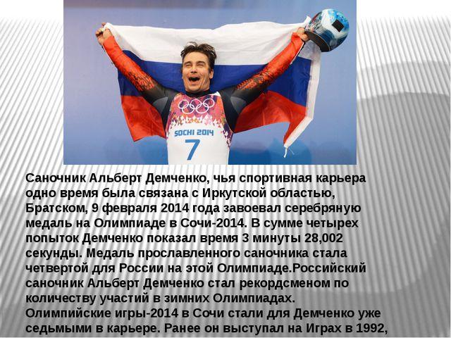 Саночник Альберт Демченко, чья спортивная карьера одно время была связана с...