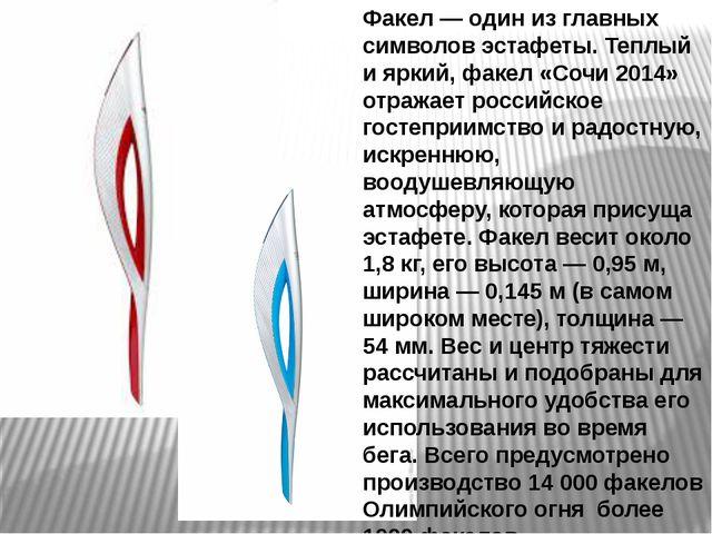 Факел— один изглавных символов эстафеты. Теплый ияркий, факел «Сочи 2014»...
