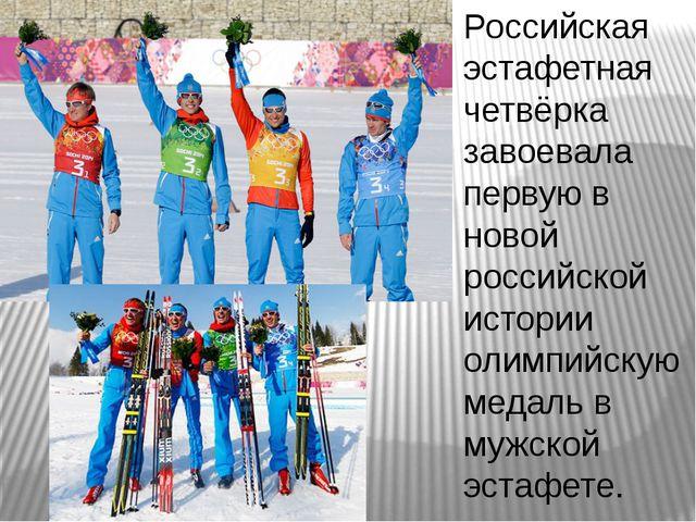 Российская эстафетная четвёрка завоевала первую в новой российской истории ол...