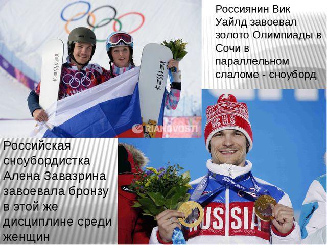 Россиянин Вик Уайлд завоевал золото Олимпиады в Сочи в параллельном слаломе -...