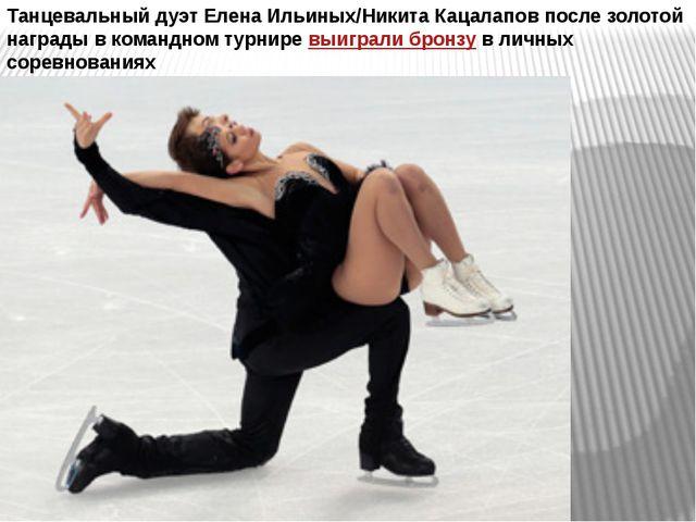 Танцевальный дуэт Елена Ильиных/Никита Кацалапов после золотой награды вкома...