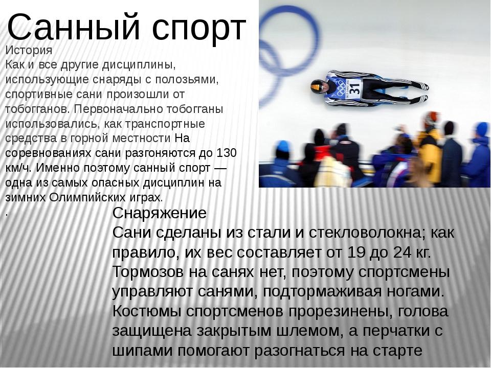 Санный спорт История Как и все другие дисциплины, использующие снаряды с поло...