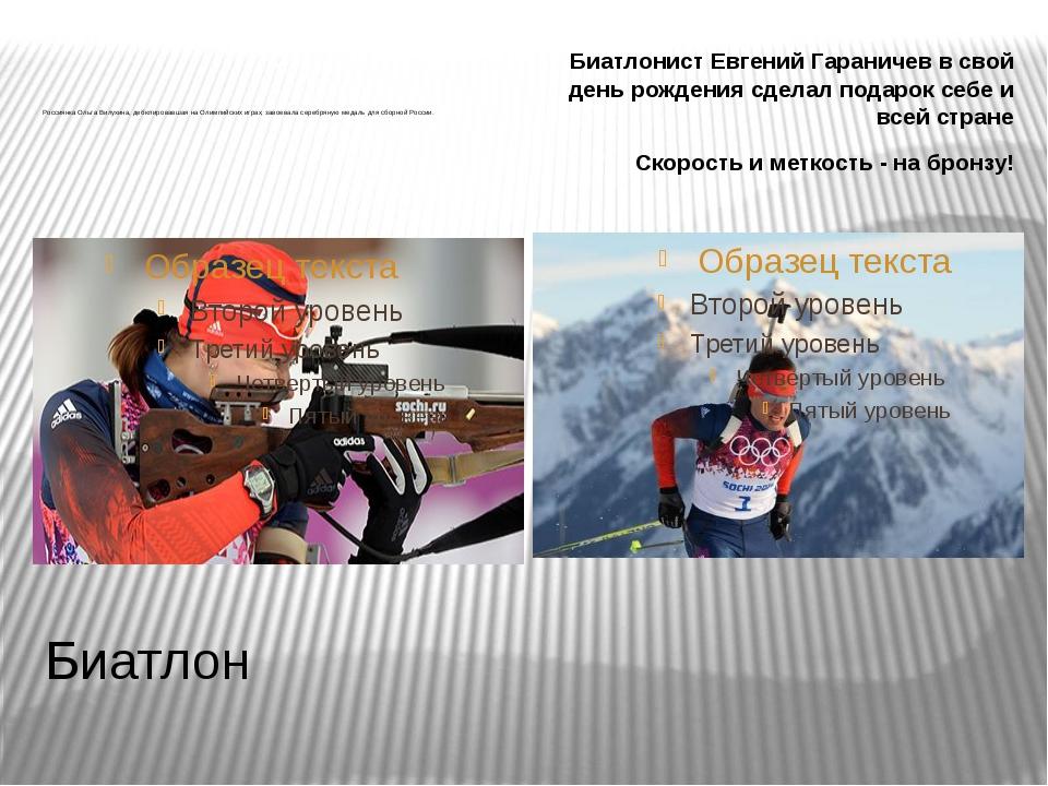 Биатлон Россиянка Ольга Вилухина, дебютировавшая на Олимпийских играх, завоев...