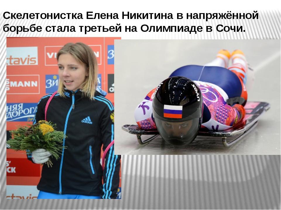 Скелетонистка Елена Никитина в напряжённой борьбе стала третьей на Олимпиаде...
