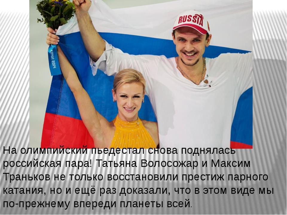 На олимпийский пьедестал снова поднялась российская пара! Татьяна Волосожар и...