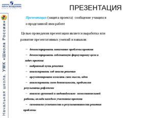 ПРЕЗЕНТАЦИЯ Презентация (защита проекта) сообщение учащихся о проделанной ими