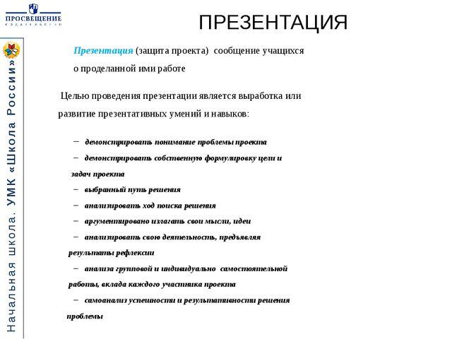 ПРЕЗЕНТАЦИЯ Презентация (защита проекта) сообщение учащихся о проделанной ими...