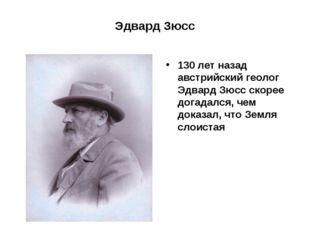 Эдвард Зюсс 130 лет назад австрийский геолог Эдвард Зюсс скорее догадался, че