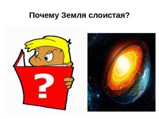 Почему Земля слоистая?