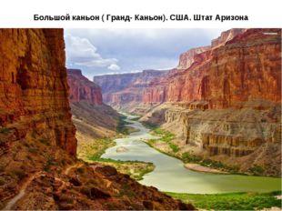 Большой каньон ( Гранд- Каньон). США. Штат Аризона
