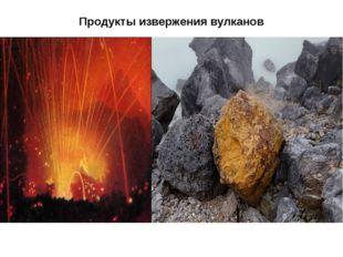 Продукты извержения вулканов