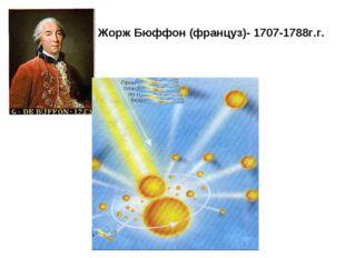 Жорж Бюффон (француз)- 1707-1788г.г.