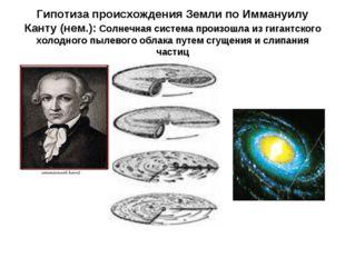 Гипотиза происхождения Земли по Иммануилу Канту (нем.): Солнечная система про