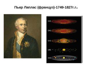 Пьер Лаплас (француз)-1749-1827г.г.