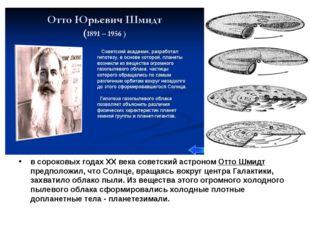 в сороковых годах ХХ века советский астроном Отто Шмидт предположил, что Сол
