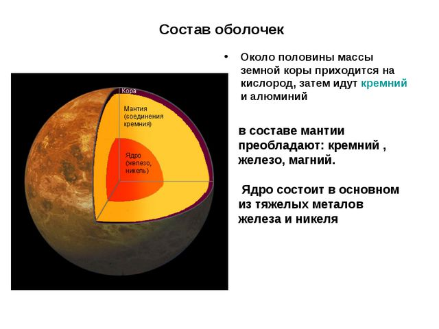 Состав оболочек Около половины массы земной коры приходится на кислород, зат...